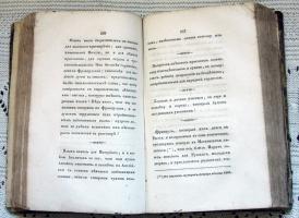`Сочинения Юлия Цезаря  записки о его походах` Александр Клеванов. Москва, 1876 г