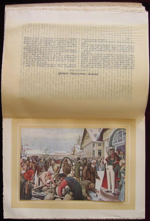 `ВЕЛИКАЯ РЕФОРМА ЮБИЛЕЙНОЕ ИЗДАНИЕ ТОМ II` А.Дживвелегов. 1911 год  МОСКВА