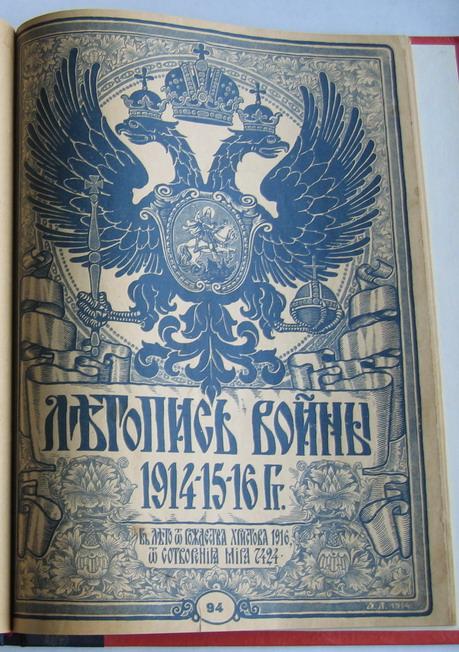 `Летопись войны 1914-1915` Д.Дубенский. 1915 год  Петроград