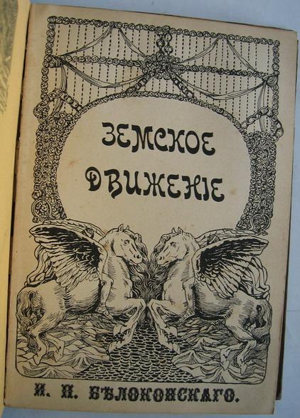 `РУССКАЯ  БЫЛЬ. 8 СБОРНИКОВ` В.Апушкин,Брикнер,К.Валишевский идр.. 1908-1911 г.г. Москва