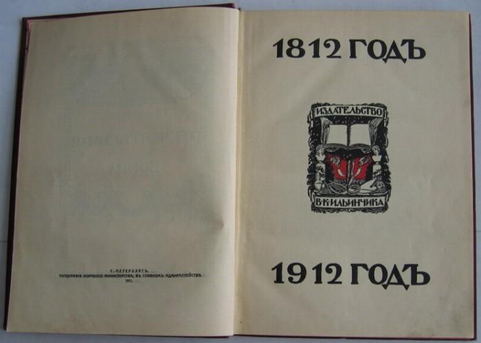 `ОТЕЧЕСТВЕННАЯ  ВОЙНА  в 5 -ти томах` П.НИВЕ. 1911  Санкт-Петербург