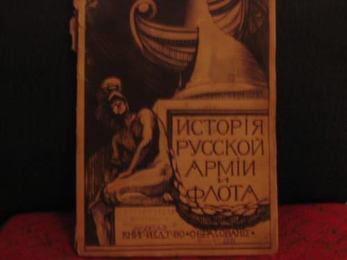 `История  Русской  Армии и Флота` . 1912 г. Москва