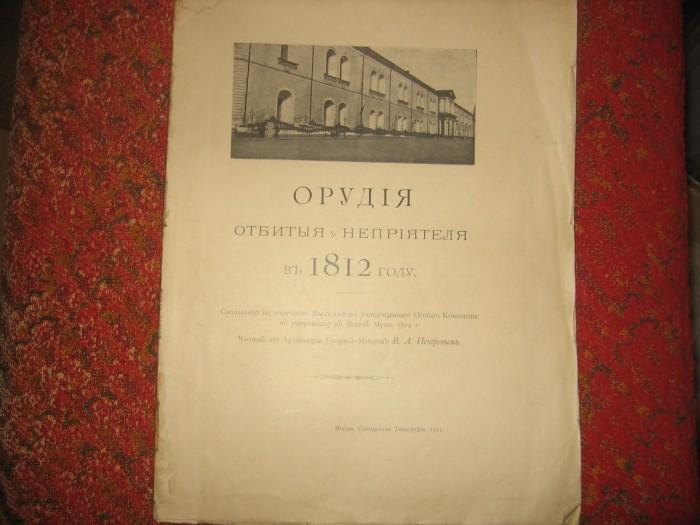 `Орудия отбитые у неприятеля в 1812 году.` Генерал-Майор В.А.Петров. 1911г. Москва