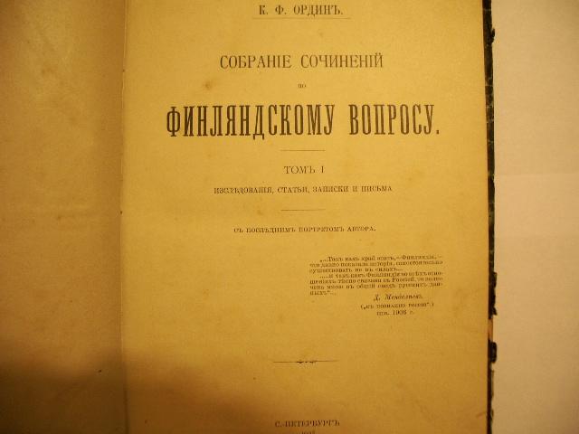 `Собрание сочинений по Финляндскому вопросу т. I` К. Ф. Ордин. 1908, Спб
