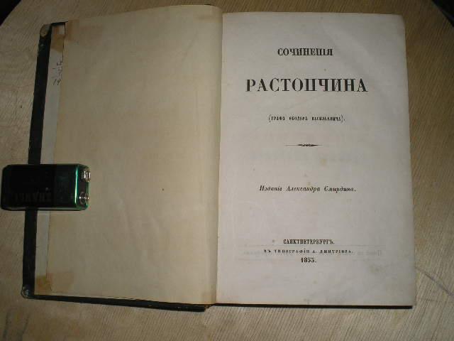 `Сочинения.` Ф.В. Ростопчин. СПб, 1853, издание Александра Смирдина.