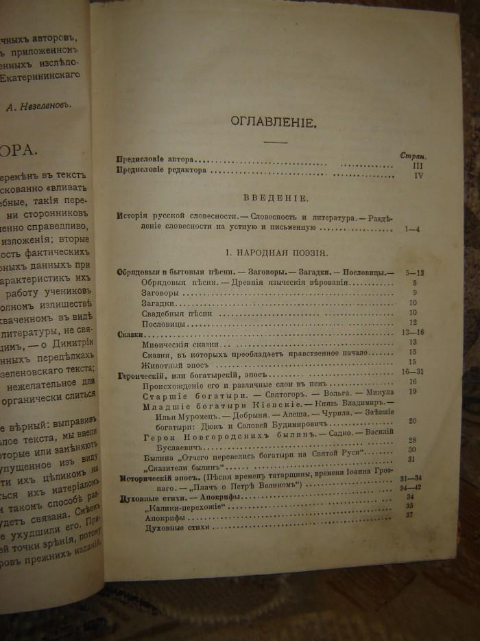 `История русской словесности` А.И.Незеленов. 1912г. Москва,