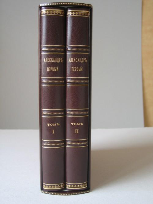 `Александр Первый (2 тома)` Д.Мережковский. С.-Пб.и Москва 1913