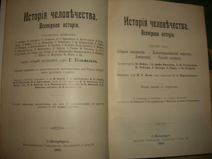 `История человечества. Всемирная история` Гельмольт. 1903 год, С.Петербург