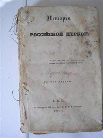 `История российской церкви` . 1845