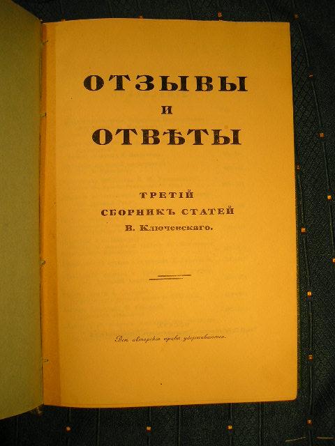 `Отзывы и ответы` В. Ключевский. Москва. 1914г.