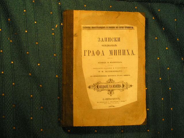 `Записки фельдмаршала Графа Миниха` . СПб. 1874 г.