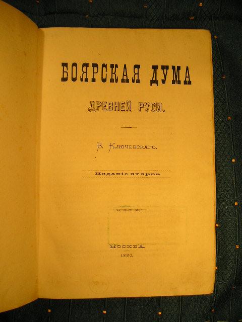 `Боярская дума древней Руси` В.Ключевский. Москва, 1882г.