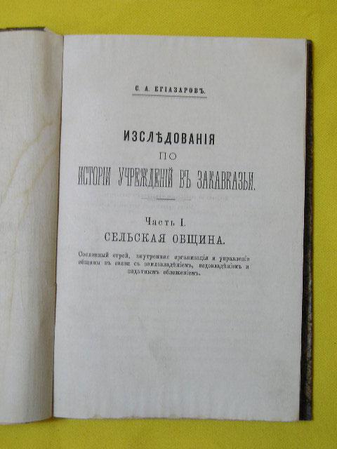 `Исследования по истории учреждений в Закавказьи` С.А.Егиазаров. 1889 г