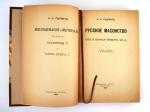 `Русское масонство XVIII и первая четверть XIX в.` Пыпин А.Н.. Пг., Издательство «Огни», 1916