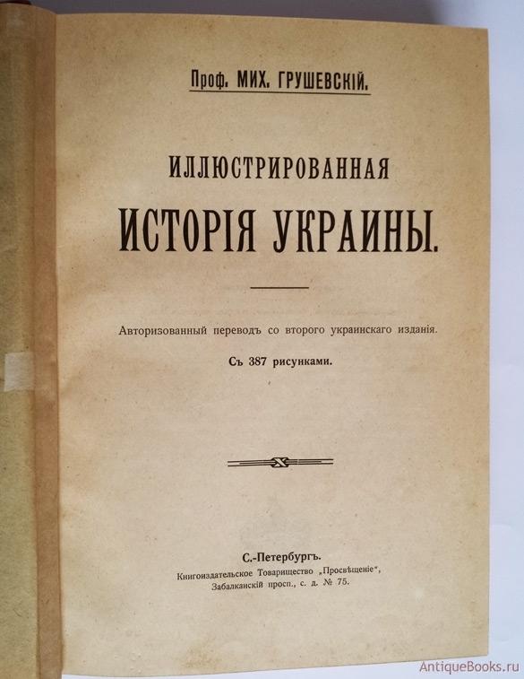 історія україни руси грушевський