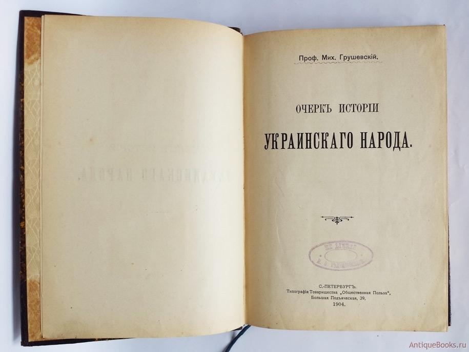 Мгрушевский