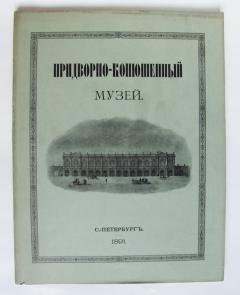 Антикварная книга: Придворно-конюшенный музей. . Спб., типография А.Ф.Маркса, 1891 г.