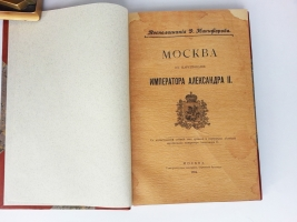 `Москва в царствование императора Александра II` Д. Никифоров. Москва, Университетская типография, 1904 г.