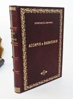 `«Ассирия и Вавилония», «Япония и ее обитатели»` . Санкт-Петербург, Издание Брокгауз-Ефрон. 1904 год