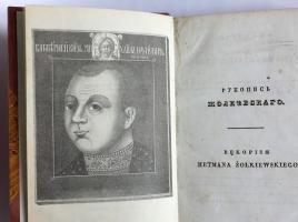 `Рукопись Жолкевского` изданная Павлом Мухановым. Москва, 1835 год