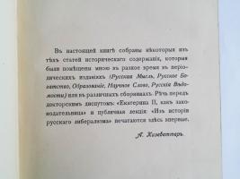 `Исторические очерки` А.А.  Кизеветтер. Москва, 1912 год. Товарищество Скоропечатни А. А. Левенсон