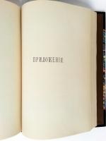 `Разрядные дьяки XVI века: Опыт исторического исследования` Н.П. Лихачев. Спб., типография В.С.Балашева, 1888 г.