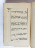 `Камер-фурьерский церемониальный журнал 1795 года` Камер-фурьер Андрей Волкодав. Санктпетербург, 1894 г.