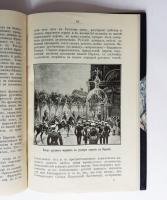`Русские моряки во Франции` . Санкт-Петербург : типо-литография Р. Голике, 1894 г.