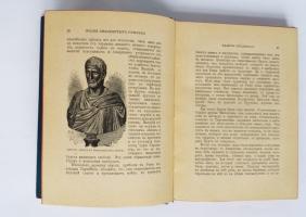 `Жизнь знаменитых римлян, изложенная по Плутарху` Альфонс Фелье. Спб.-М., издание т-ва М.О.Вольф, 1914 г.