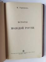 `История молодой России` М. Гершензон. Москва, типография т-ва И.Д. Сытина 1908 г.