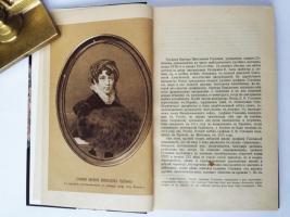 `Записки графини Варвары Николаевны Головиной (1766 - 1819)` . Типография А.С. Суворина, 1900 г.