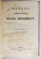 `Начало исторической деятельности Богдана Хмельницкого` . Типография Грачева и К°, Москва, 1873 г.