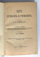 `Быт греков и римлян` Ф.Ф. Велишский. Прага, типография И. Милиткий и Новак, 1878 г.