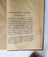 `Родовые прозвания и титулы в России` Е.П. Карнович. СПб., Издание А.С. Суворина, 1886 г.