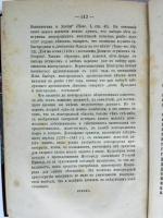 `Общество и государство в до-монгольский период русской истории` Н. Хлебников. Спб., типография А.М.Котомина, 1872 г.