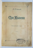 `Село Ильинское. Исторический очерк` М.П. Степанов. М., Синодальная типография, 1900 г.