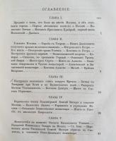 `Москва. Исторический очерк` А.М. Плечко. Москва, типография Э. Лисснера и Ю. Роман, 1883 г.