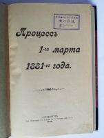 `Процесс 1-го марта 1881-го года` . Спб., тип. Монтвида, 1906 г.