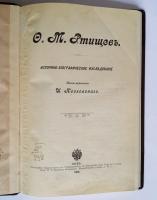 `Ф. М. Ртищев. Историко-биографическое исследование` Магистранта И. Козловского. Киев. 1906 г.