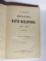 `Императрица Мария Федоровна (1759-1828): Её биография` Евгений Шумигорский. Спб., типография И.Н.Скороходова, 1892 г.