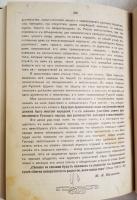 `Русские сектанты, их учение, культ и способы пропаганды` Издание М. А. Кальнева. Одесса: типография Е.И. Фесенко, 1911 г.