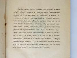 `Император Павел I. Жизнь и царствование` Е.С. Шумигорский. С.-Петербург, 1907 г.