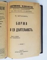 `Биржа и ее деятельность` О. Штиллих. Санкт-Петербург. Издание Брокгауз-Ефрон, 1912 г.