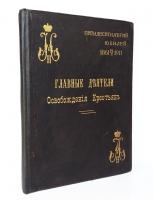 Главные деятели освобождения крестьян. . 1911 г.