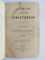 `Записки об осаде Севастополя` Н.В. Берг. Москва, в типографии Каткова и К°, 1858 г.