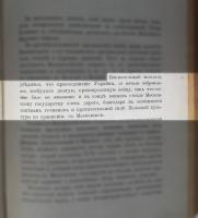 `История России. В 5 томах` Д. Иловайский. Москва, Типо-литография Товарищества И.Н.Кушнерёва и К°, 1890-1906 г.