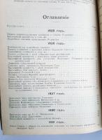 `Государственные преступления в России в XIX веке` Б. Базилевский. С.-Петербург. 1906 г.