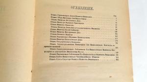 `Уголовное уложение. Проект Редакционной Комиссии и Объяснения к нему` . СПб.: В Государственной типографии, 1897 г.