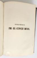 `Историческое описание храма во имя Христа Спасителя в Москве` М. Мостовский. Москва: Тип. С. Орлова, 1883 г.