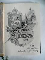`История лейб-гвардии Московского полка` Пестриков Н. С.. Спб., 1903-1904 гг.